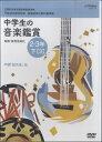 楽譜 DVD 平成28年度中学生の音楽鑑賞 2・3年 下 11 DVDヘイセイ28ネンドチュウガクセイノオンガクカンショウ2ネン3ネンジ
