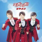 エボレボ!/CDシングル(12cm)/VICL-37146