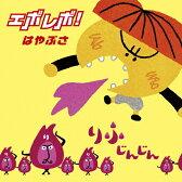 エボレボ!(新装盤)/CDシングル(12cm)/VICL-37169