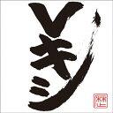 Vキシ/CD/VICL-64586画像