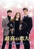 最高の恋人DVD-BOX3/DVD/VIBF-6181