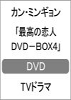 最高の恋人DVD-BOX4/DVD/VIBF-6191