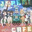 TVアニメ『けものフレンズ』ドラマ&キャラクターソングアルバム「Japari Cafe」/CD/VICL-64787