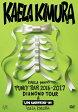 """KAELA presents PUNKY TOUR 2016-2017 """"DIAMOND TOUR"""" & MTV Unplugged:Kaela Kimura/DVD/VIBL-858"""