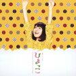 連続テレビ小説「ひよっこ」オリジナル・サウンドトラック2/CD/VICL-64836
