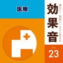 舞台に!映像に!すぐに使える効果音23 医療/CD/ キングレコード KICG-1603