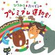 ひろみち&たにぞうの プレミアム運動会!/CD/KICG-8370