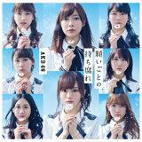 願いごとの持ち腐れ(初回限定盤/Type B)/CDシングル(12cm)/KIZM-90487