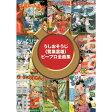 うしおそうじ(鷺巣富雄)ピープロ全曲集/CD/KIZC-401