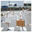笑顔でサンキュー(初回限定盤)/CDシングル(12cm)/KICM-91786
