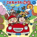 こどものうた 福袋~歌って遊んで笑っちゃおう!〈みんなでドライブ編〉/CD/ キングレコード KICG-615