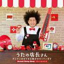 うたの店長さん タニケンのすてきな歌がそろっています Suteki Song Shop ~あしたははれる/CD/ キングレコード KICG-643