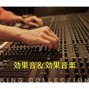 効果音&効果音楽/CD/ キングレコード KICW-3161