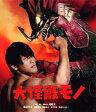 大怪獣モノ/Blu-ray Disc/KIXF-444