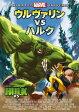 ウルヴァリン VS ハルク/DVD/KIBF-1484