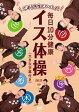 ごぼう先生といっしょ! 毎日10分健康 イス体操〈大きな字幕付き〉/DVD/KIBE-168