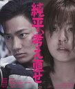 純平、考え直せ/Blu-ray Disc/ キングレコード KIXF-602