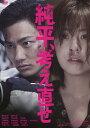 純平、考え直せ/DVD/ キングレコード KIBF-1618