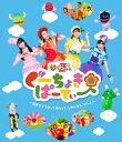 ぐーちょきぱーてぃー ~あきちでうたっておどって、じゃんけん「パー!」~ DVD/DVD/ キングレコード KIBM-779