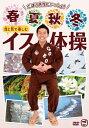 ごぼう先生といっしょ!春・夏・秋・冬 目と耳で楽しむイス体操/DVD/ キングレコード KIBE-172