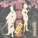 銀幕ロック(演歌)-御意見無用-/CD/TECN-25887画像