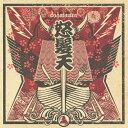 ドリーム・バイキングス(初回限定盤)/CD/TECI-1360画像