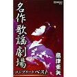 CD 島津亜矢 シマヅアヤ / 名作歌謡劇場大全集