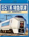 651系特急草津(上野~長野原草津口)/Blu-ray Disc/ テイチクエンタテインメント TEXD-45026