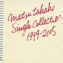 MATSU TAKAKO SINGLE COLLECTION 1999-2005/CD/UPCH-1508画像