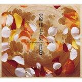 小椋佳大全集(35周年記念作品)/CD/UPCY-6314