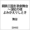 鋼鉄三国志 歌劇舞台~深紅の魂よみがえりしとき~/DVD/POBD-22002画像
