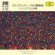 ブルグミュラー:25の練習曲、J.S.バッハ:ピアノ小品集/CD/UCCG-4573