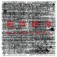絶体絶命/CD/TOCT-27061