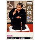 特選!!米朝落語全集 第二十一集/DVD/TOBS-1041画像