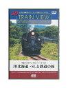 車窓マルチアングルシリーズ Vol.7 JR北海道・SLと鉄道の旅/DVD/TOBH-7136画像