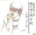 魂の唄~渾身の弾き語り18曲/CD/CRCN-45588