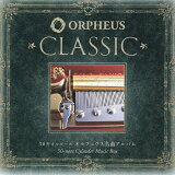 50弁オルゴール オルフェウス名曲アルバム クラシック編/CD/CRCI-20597