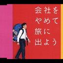会社をやめて旅に出よう/CDシングル(12cm)/CRCP-10146画像
