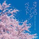 オルゴール・セレクション さくらソング ベスト/CD/CRCI-20786画像