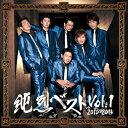 純烈ベスト Vol.1 2010-2015/CD/CRCN-20410
