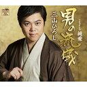男の流儀(Type-A)/CDシングル(12cm)/CRCN-8027