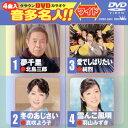 クラウンDVDカラオケ 音多名人!![ワイド]/DVD/CRBK-2604