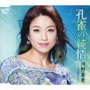 孔雀の純情/CDシングル(12cm)/CRCN-8126画像
