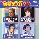 クラウンDVDカラオケ 音多名人!![ワイド]/DVD/ 日本クラウン CRBK-2623