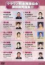 クラウン邦楽舞踊協会 課題曲舞踊集(82)/DVD/ 日本クラウン CRBN-10082
