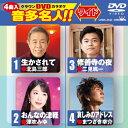 クラウンDVDカラオケ 音多名人!![ワイド]/DVD/ 日本クラウン CRBK-2640