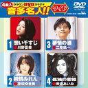 クラウンDVDカラオケ 音多名人!![ワイド]/DVD/ 日本クラウン CRBK-2645