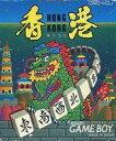 GB 香港 GAMEBOY COLOR