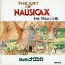 Macソフト CDソフト ジ・アート・オブ・風の谷のナウシカ