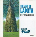 Mac CDソフト ジ・アート・オブ・天空の城ラピュタ